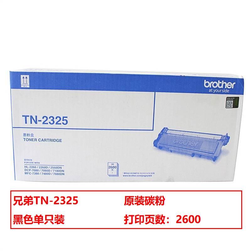 兄弟(brother) TN-2325 原装粉盒黑色(支) (适用于兄弟(brother)7380/7480/7880、7080/7080D/7180、2260/2260D/2560)