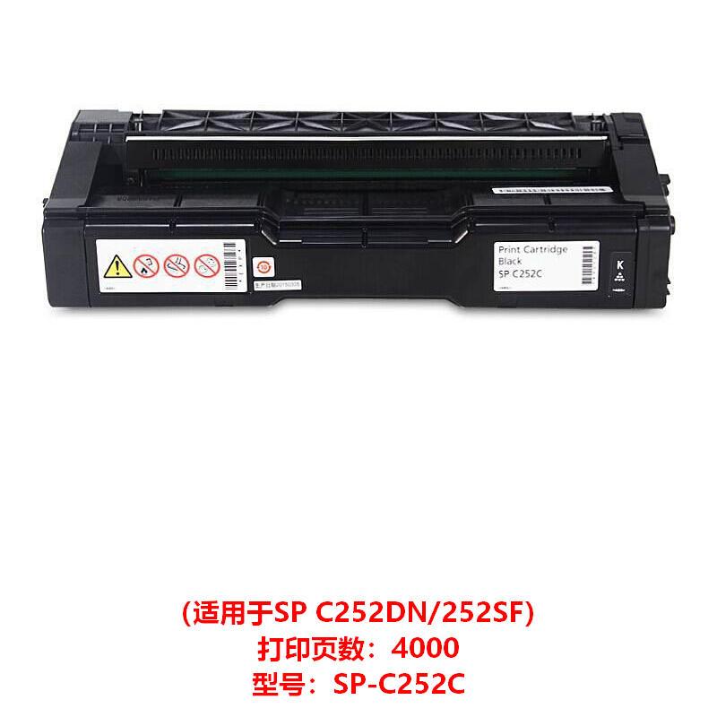 理光 SP-C252C 一体式墨粉盒  171g (单位:支) 青