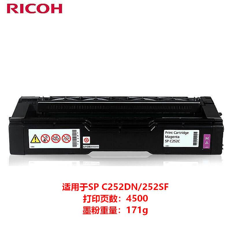 理光 SP-C252C 一体式墨粉盒  (单位:支) 洋红