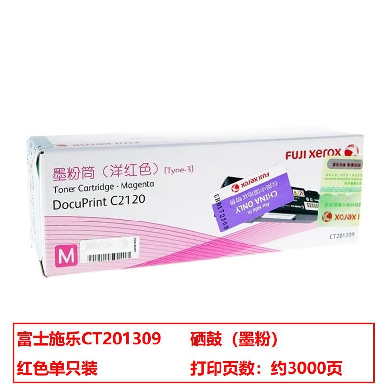 富士施乐CT201309打印机原装碳粉红色(支)