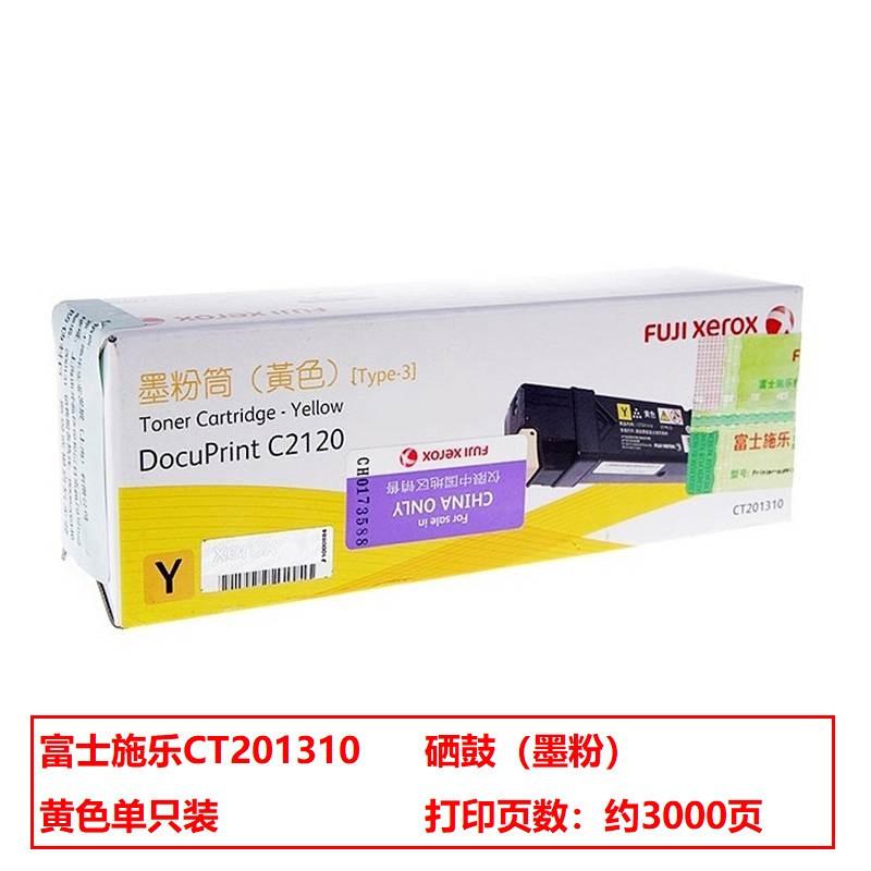 富士施乐CT201310打印机原装碳粉黄色(支)
