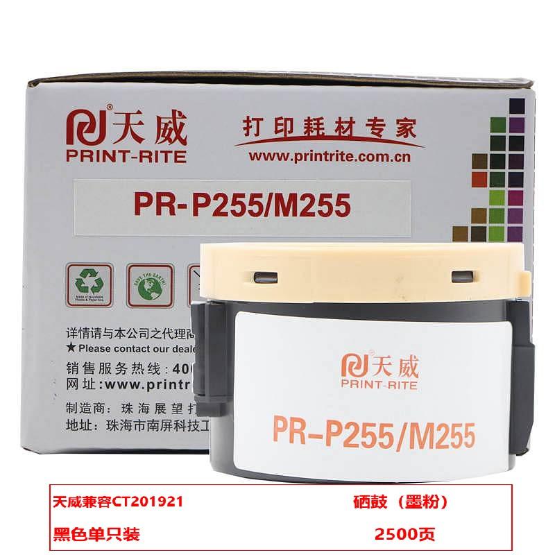 天威L-P255/m255代用粉盒(单位:支)