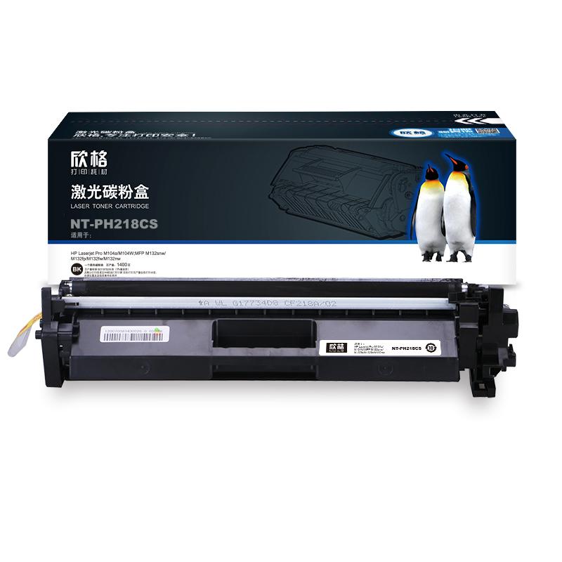 欣格NT-PH218CS激光碳粉盒黑色(只)