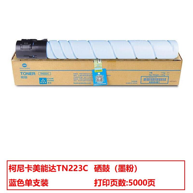 柯尼卡美能达TN223C小容原装碳粉蓝色(个)