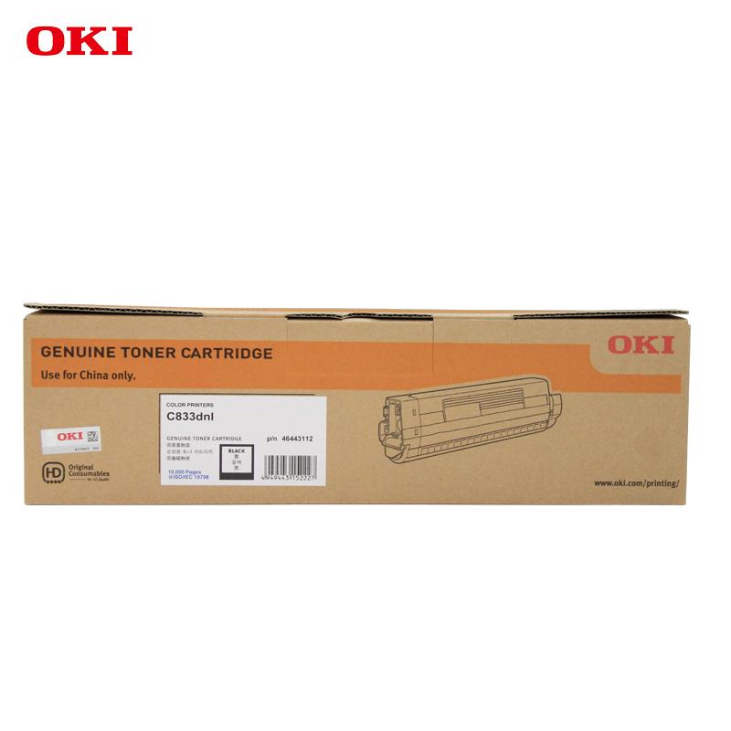 OKI 833dnl 原装碳粉盒 黑色 大容(支)