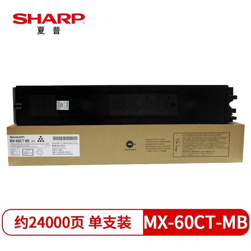 夏普(SHARP)MX-60CT MB碳粉墨粉盒红色高容 (适用C4081/3581/3081R机型) (只)