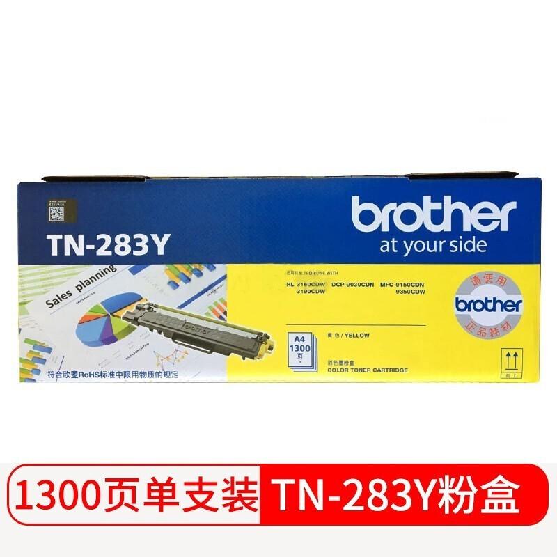 兄弟(brother) TN-283Y 原装碳粉 黄色(单位:支)