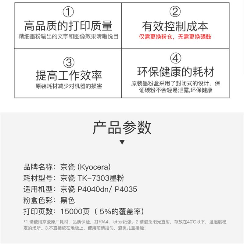 京瓷TK-7303复印机墨粉(个)