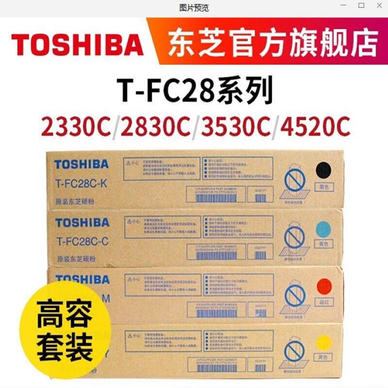 东芝 T-FC28C 用于2330C 2830C 3530C 4520墨粉碳粉T-FC28C套装4支(黑红黄蓝)(单位:套)