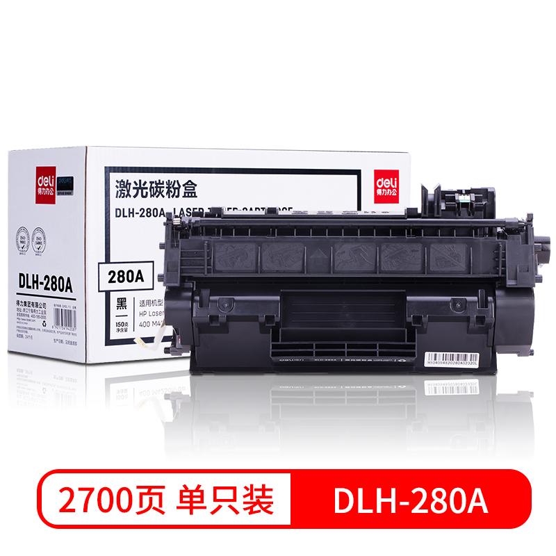 得力DLH-280A激光碳粉盒 黑色(只)(适用于HP LaserJet 400 M401n/d/dn/dw 400 M425dn/dw)