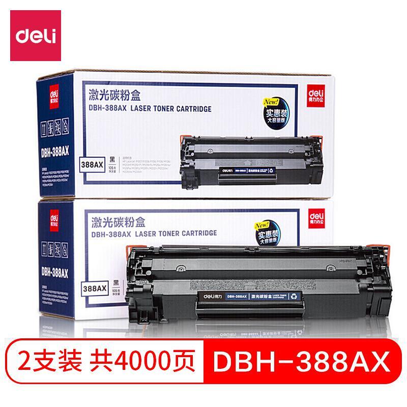 得力DBH-388AX2双支装特惠硒鼓套装(黑色)(2个每套)(单位:套)(适用HPLaserjetP1007/P1008/1106/1108HPLaserjetPro1213MFP/1136MFP)