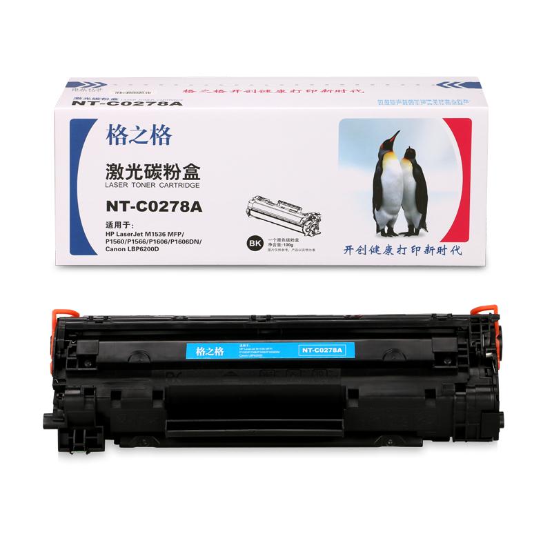 格之格NT-C0278A兼容CE278A鼓粉一体碳粉盒(只)(适用于1606/1560/1566/1536/6200)