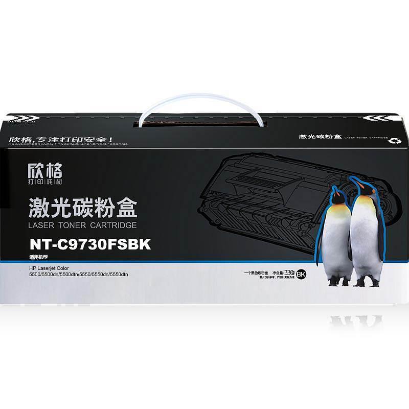 欣格NT-C9730FSBK代用硒鼓(只)
