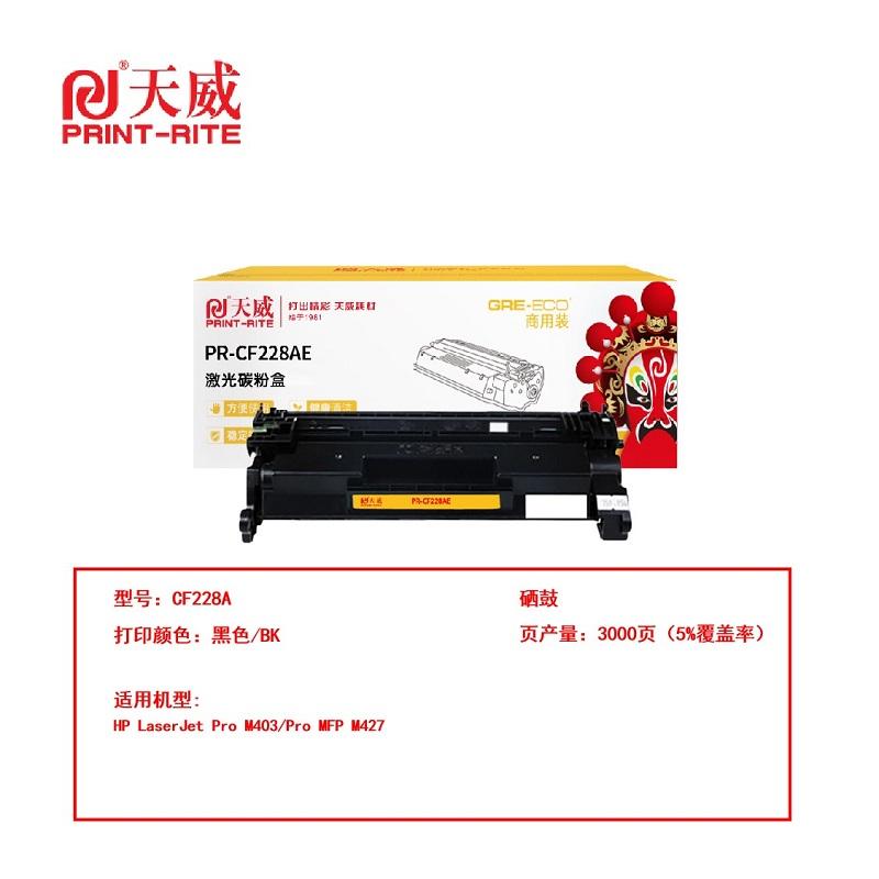 天威PR-CF228A代用硒鼓商用装黄包(只)适用惠普HP M403d M403dn M427dw/fdn/fdw M40n/dw 打印机