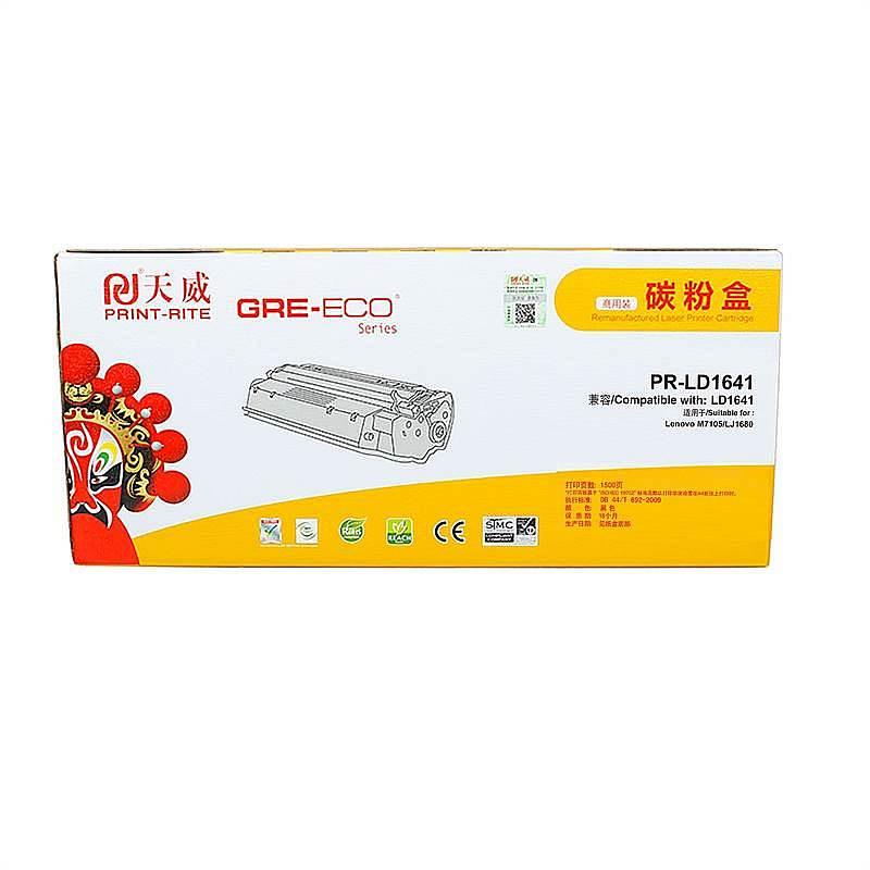 天威PR-LD1641商用装碳粉盒黑色(只)
