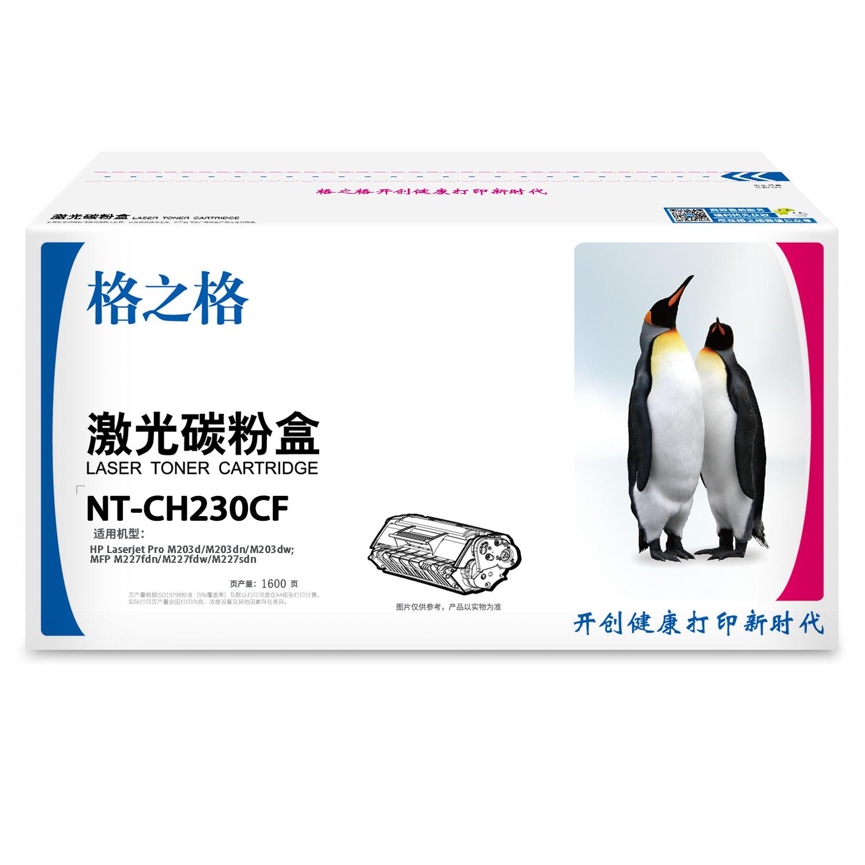 格之格NT-CH230CF兼容CF230A黑色粉盒(个)