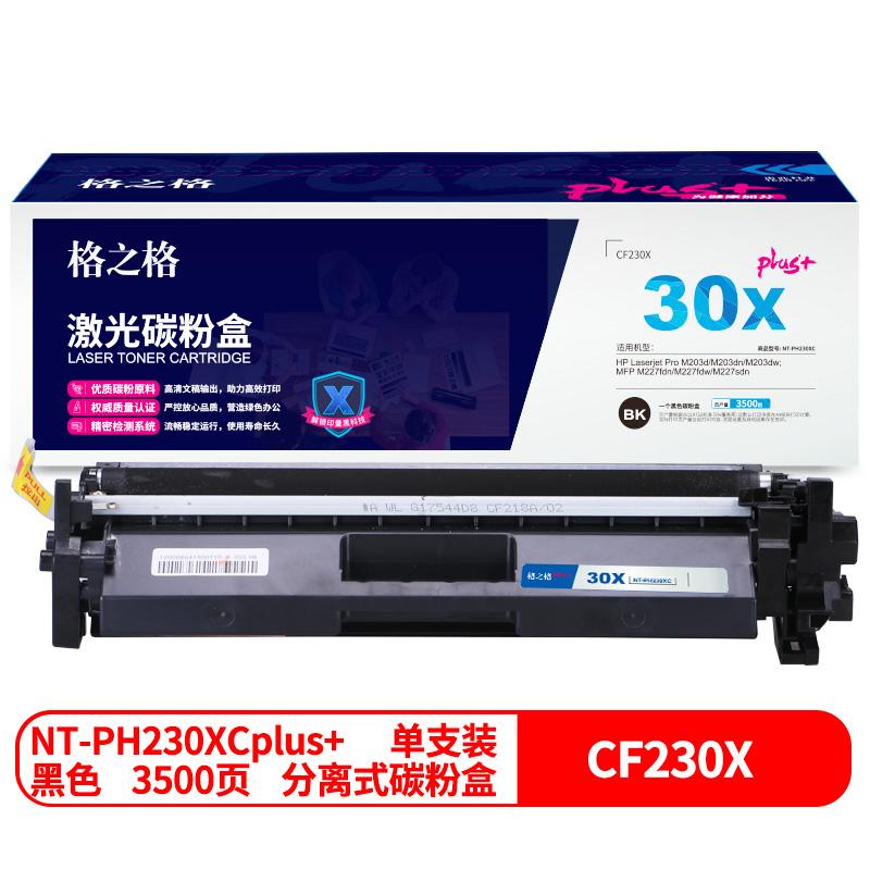 格之格NT-PH230XCplus+粉盒(无鼓组件)黑色(只)适用:HP Laserjet M203d/M203dn/ M203dw;M227fdn/M277fdw/M277sdn