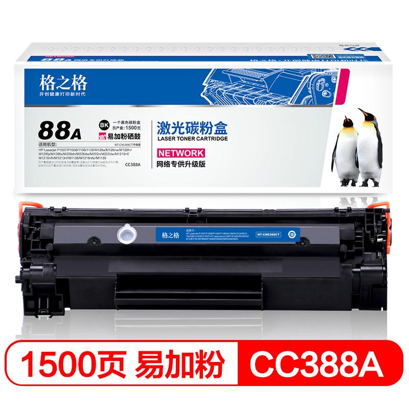 格之格cc388a硒鼓 适用惠普m1136墨盒 hp p1108 p1106 m126nw m126a 1007打印机硒鼓 m128fn 1008