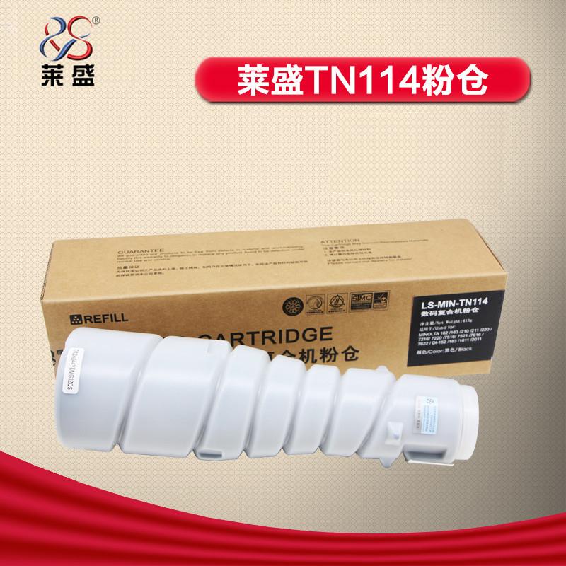 莱盛LS-TN114代用墨盒(盒)
