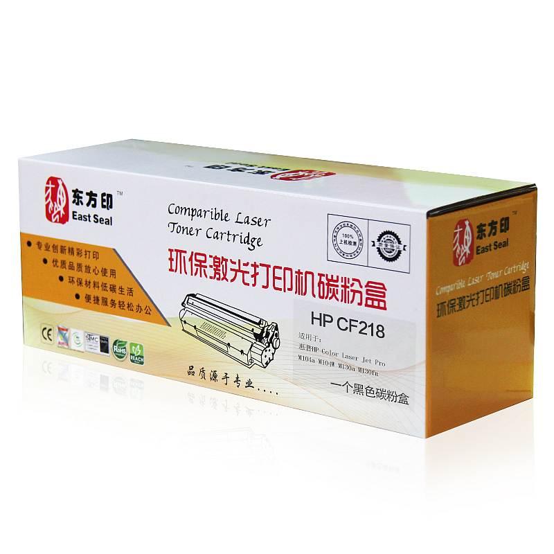 东方印 HP-CF218 兼容墨盒(含芯片) (单位:只)