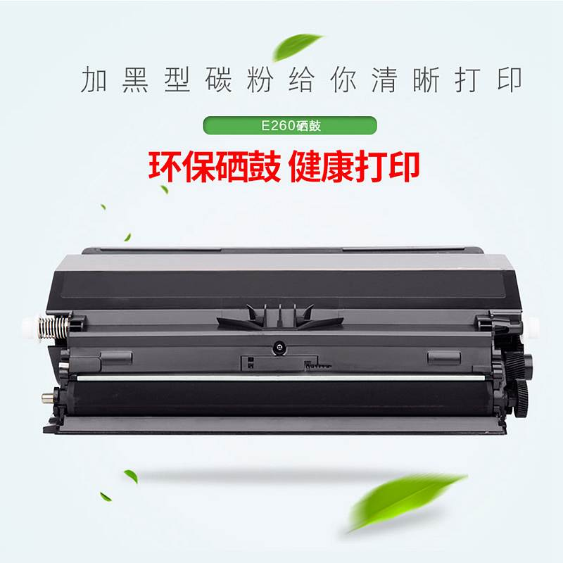 腾立达适用利盟E260粉盒E260A11P墨粉盒适用E260E360E460硒鼓(单位:只)