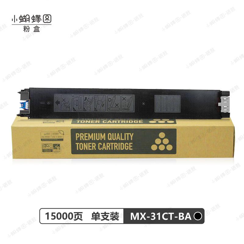 小蝴蝶图粉盒黑色适用夏普MX-31CT-BA标准版15000页(个)