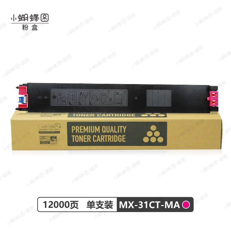 小蝴蝶图粉盒红色适用夏普MX-31CT-MA标准版12000页(个)