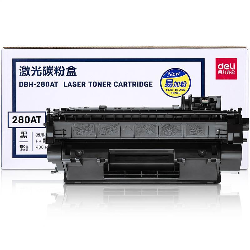 得力DBH-280AT激光碳粉盒(黑色)(单位:个)(适用HP Laserjet M401d/M401n/M401dn/M425dn/M425DW)