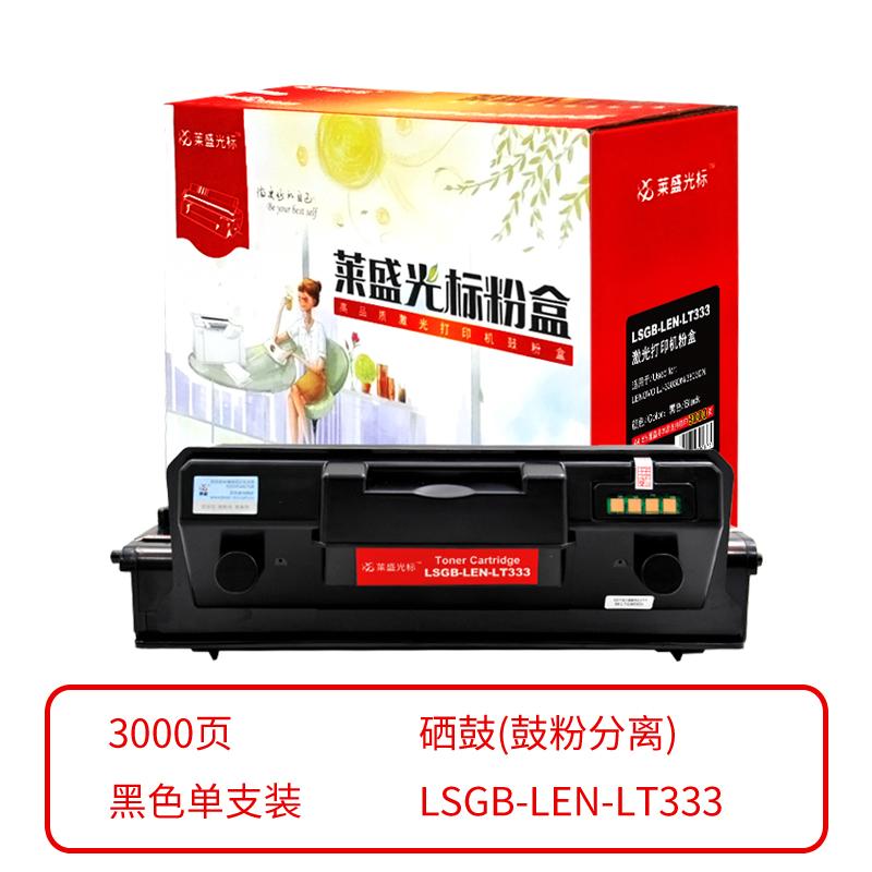 莱盛光标LSGB-LEN-LT333光标粉盒黑色(支)