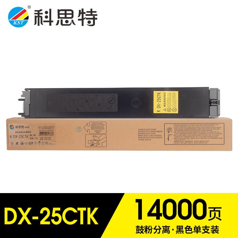 科思特 DX-25CT(带芯片)粉盒 (适用夏普 DX-2008UC/2508NC) 黑色(支)