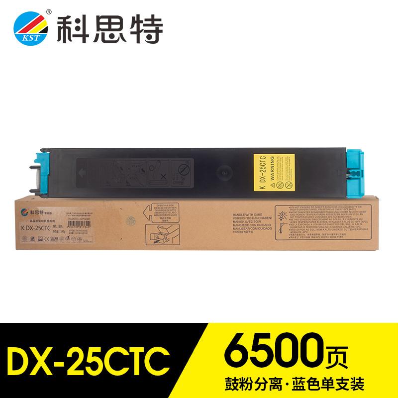 科思特 DX-25CT(带芯片)粉盒 适用夏普 DX-2008UC/2508NC 蓝色(支)