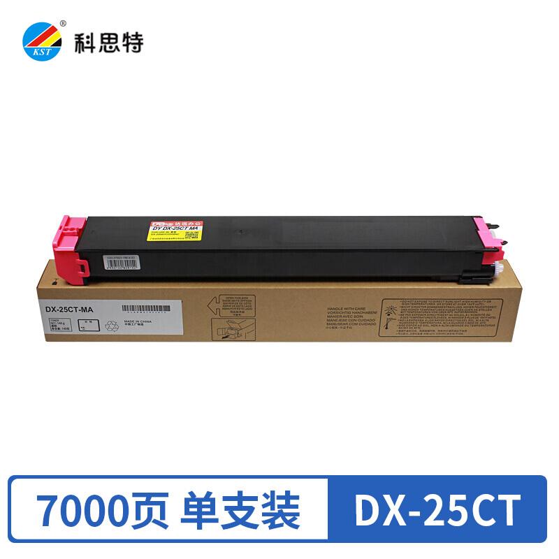 科思特 DX-25CT(带芯片)粉盒 适用夏普 DX-2008UC/2508NC 红色(支)