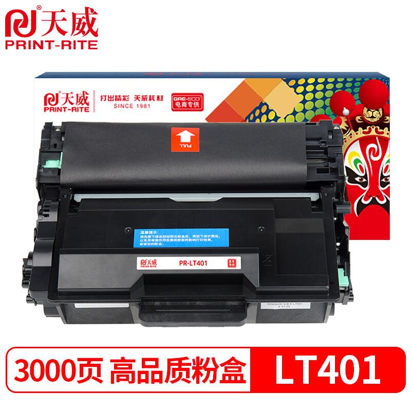 天威 LT401粉盒 适用联想LJ4000D/DN/ LJ5000DN等3000页(个)