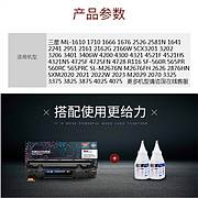 扬帆耐立 100g 碳粉墨粉适用三星ML-1610 1710 R116 4521F 560R 4725F 1666 2581N 1641 2241 三星1610系列通用(单位:个)