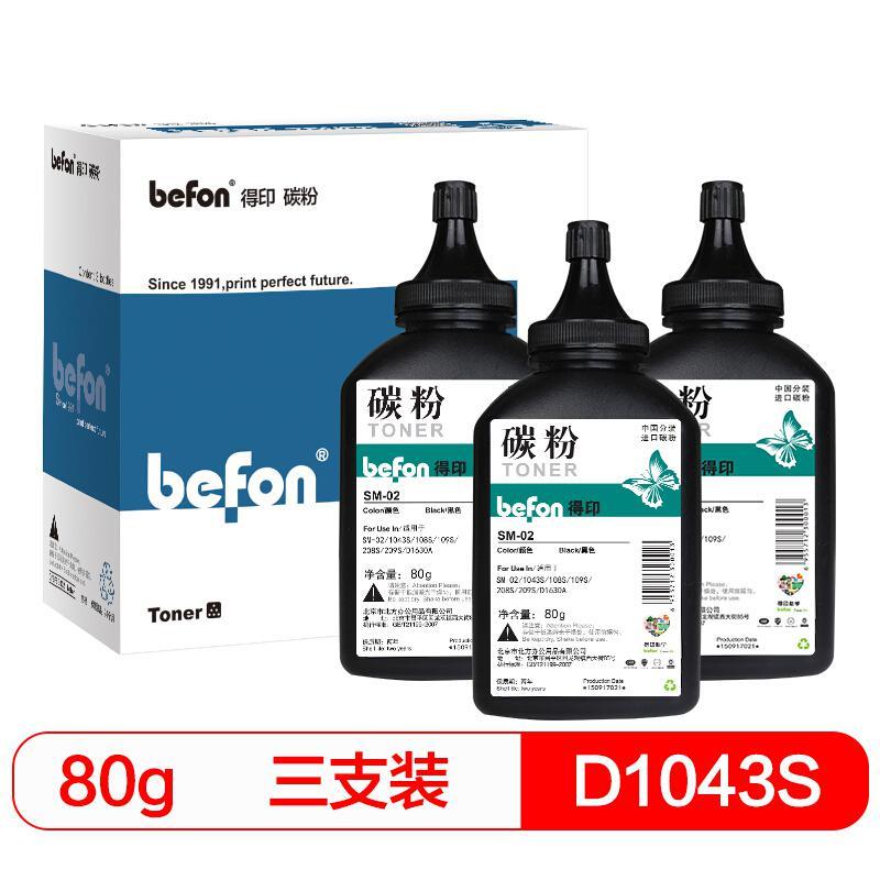 得印(befon) D1043S 瓶装 80g/瓶 适用三星ML-1661/1660 碳粉 3.00 瓶/组 (计价单位:组) 黑色
