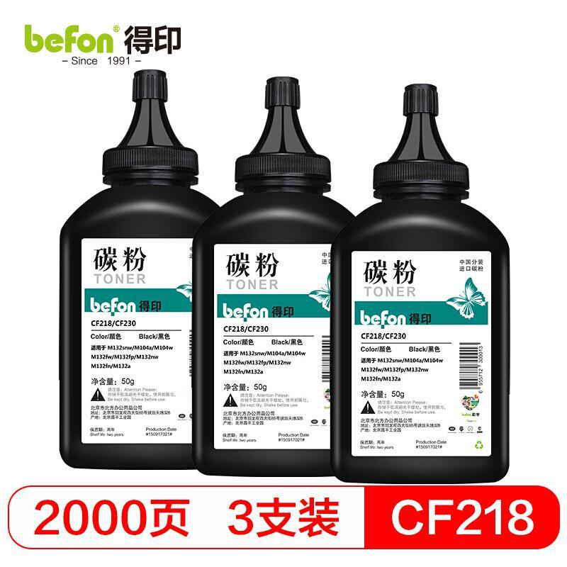 得印(befon) CF218A  50g/瓶 适用HP M104a/M104w 碳粉 3.00 瓶/组 (计价单位:组) 黑色