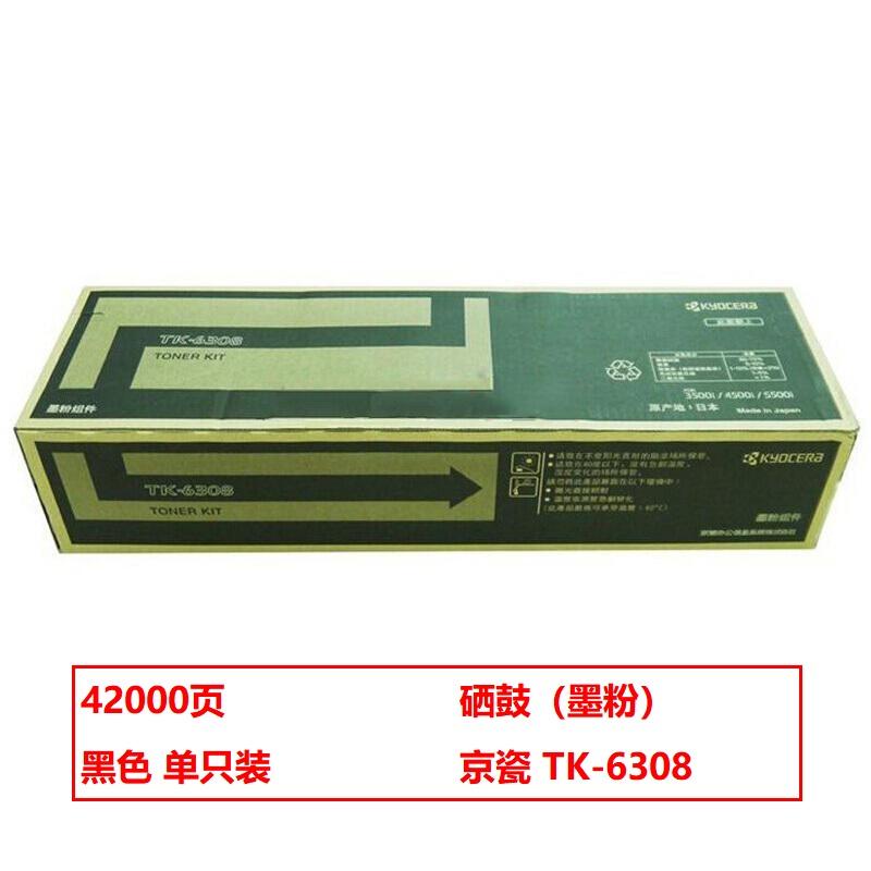 京瓷TK-6308碳粉(黑)(支)