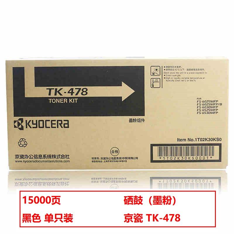 京瓷 TK-478 碳粉墨粉黑色(支) (适用于FS6025/6030/6525/6530MFP机型)