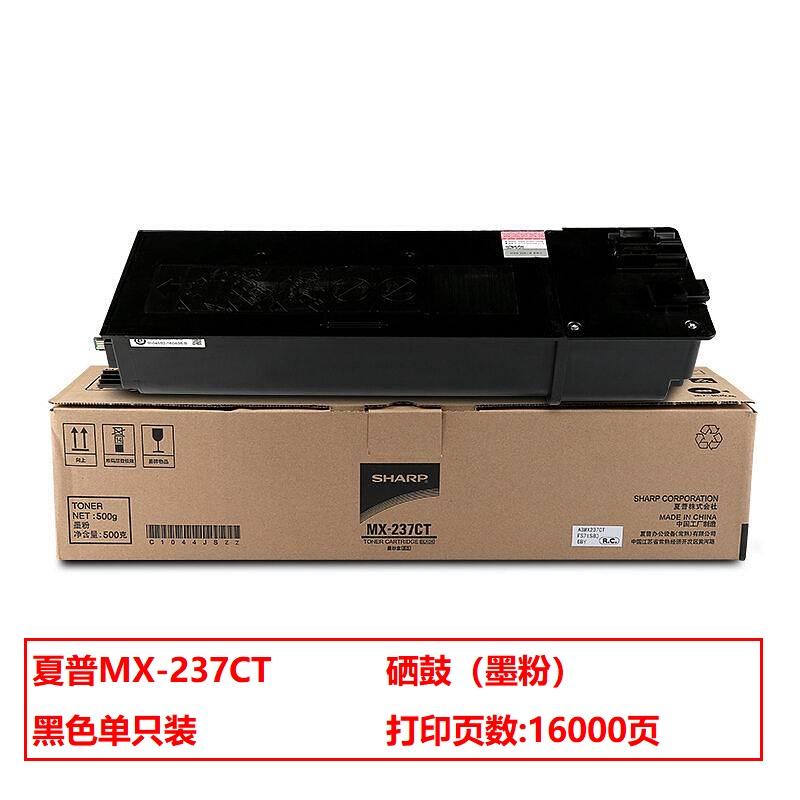 夏普 MX-237CT 原装碳粉  (单位:支) (适用于AR-2048S/2048D/2048N/2348D/2348N)16000页