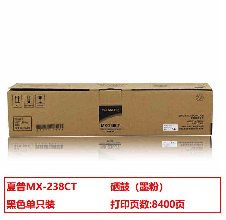夏普 MX-238CT 原装碳粉  (单位:支) (适用:AR-2048D/S/N/2348D/N/S/2648N/3148N)8000页