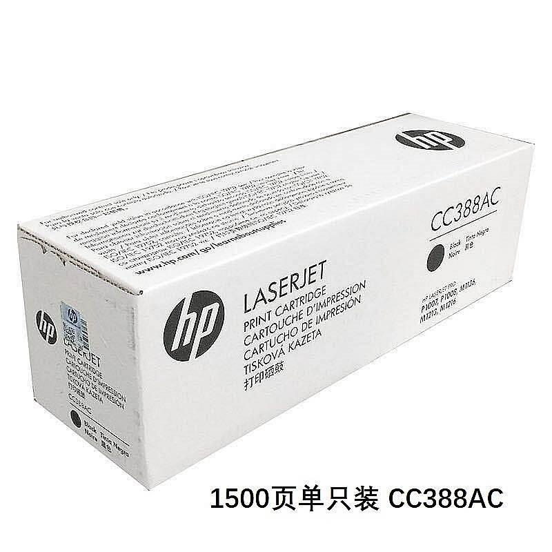 惠普(HP)CC388AC 原装硒鼓 黑色(只)(适用于:1108/1106/M1213/1216/1136/M202/M226/M126/M128)