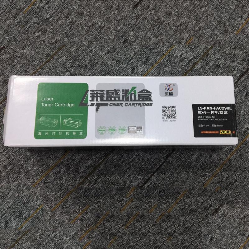 莱盛 LS-PAN-FAC290E 激光打印机粉盒(支)