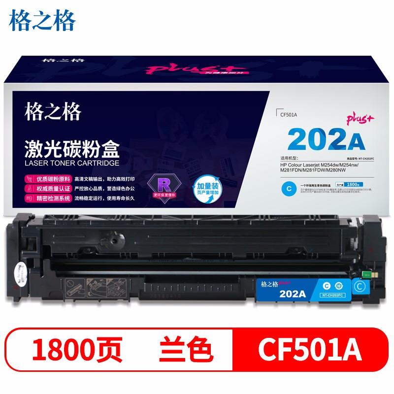 格之格202A 一体鼓  适用于HP Colour Laserjet M254dw/M254nw/M281FDN/M281FDW/M280NW ,黄色 广东专供(支)