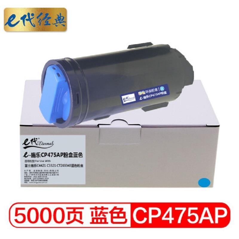 e代经典 施乐CP475AP粉盒蓝色(个)
