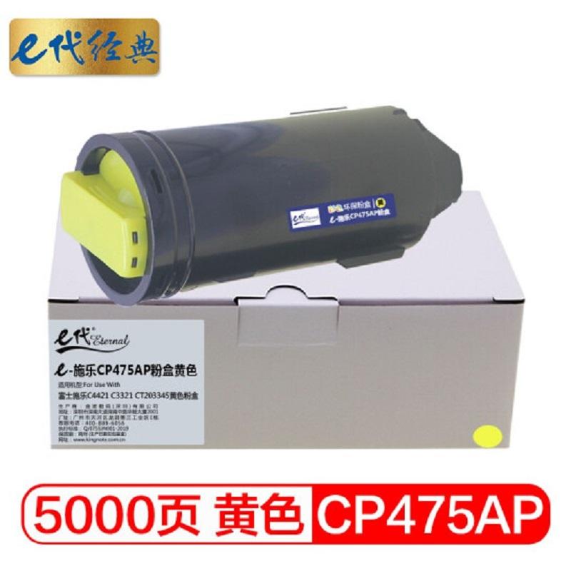 e代经典 施乐CP475AP粉盒黄色(个)