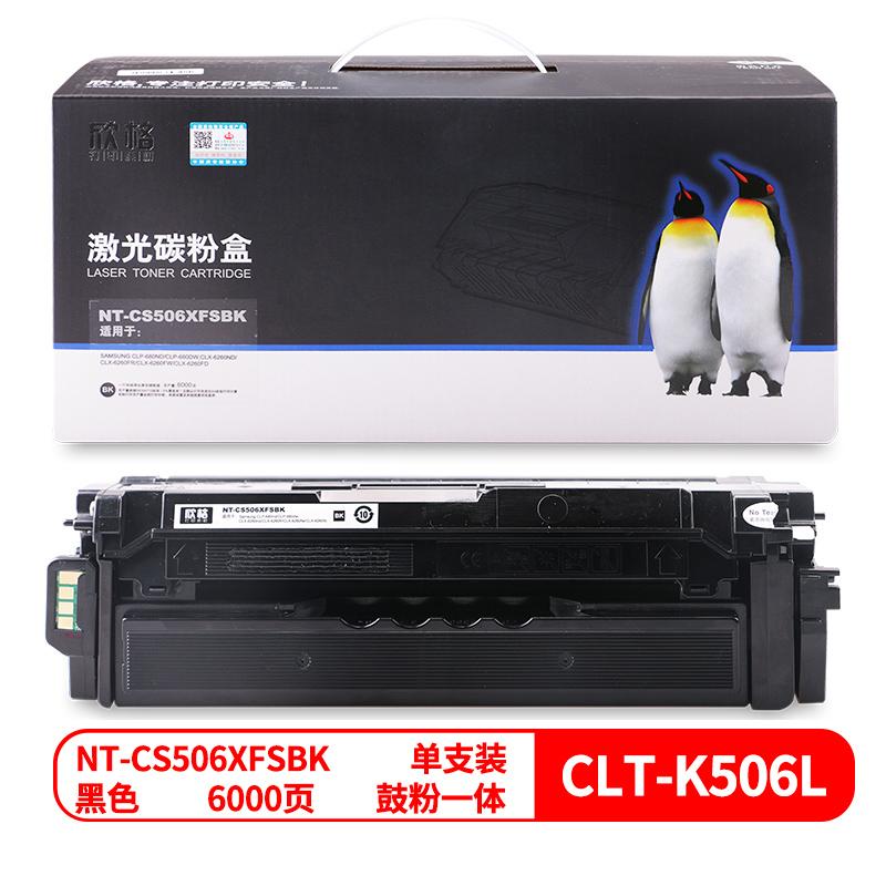 欣格NT-CS506XFSBK激光碳粉盒黑色(只)