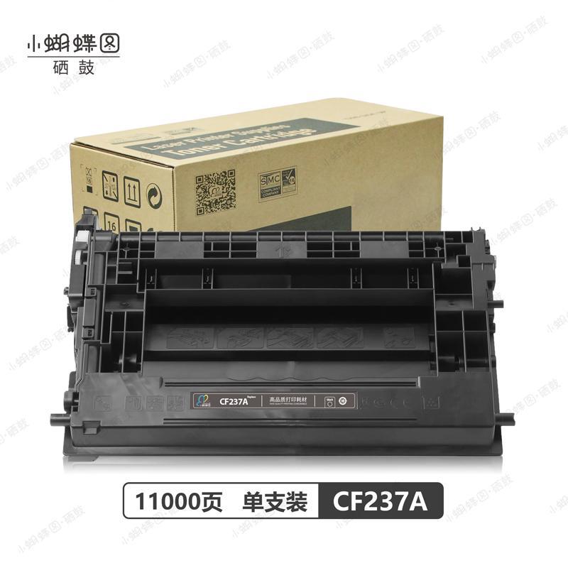小蝴蝶图CF237A硒鼓打印约11000页(支)