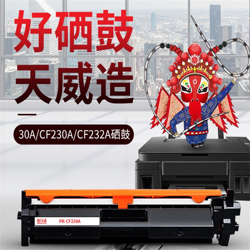 天威230A粉盒(个)
