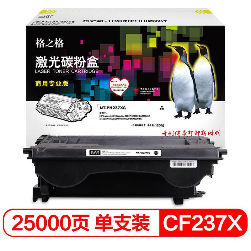 格之格 打印机硒鼓 NT-PH237XC 商专版 25000页 黑色 广东专供(支)