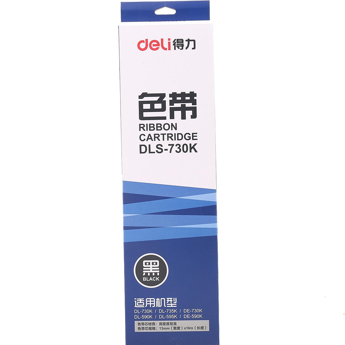 得力 DLS-730K 色带 黑色13mmx16m (单位:个)(适用DL-730 DL-735)
